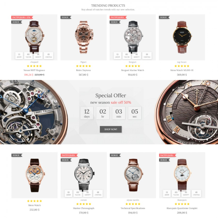 Watches Fashion - Clothes & Shoes, Jewelry, Bags Prestashop Theme